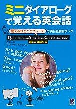 表紙: ミニダイアローグで覚える英会話(CDなしバージョン) | 石渡一秀