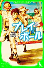 表紙: プレイボール ぼくらの野球チームをつくれ! (角川つばさ文庫)   山本 純士