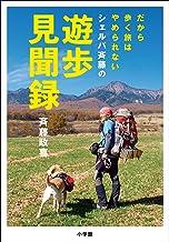 表紙: シェルパ斉藤の遊歩見聞録~だから歩く旅はやめられない~ | 斉藤政喜