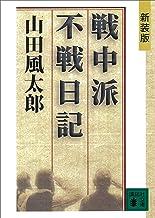 表紙: 新装版 戦中派不戦日記 (講談社文庫) | 山田風太郎