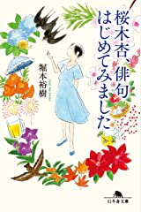 桜木杏、俳句はじめてみました (幻冬舎文庫) Kindle版