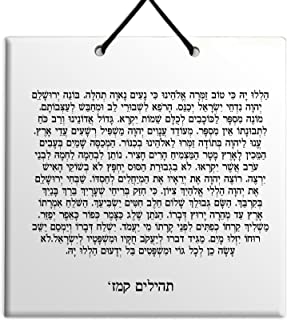 """Wood MDF tile wall hanging Hebrew Psalms chapter 147 TEHILLIM תהילים""""O Jerusalem, praise the Lord; extol Your God, O Zion...."""