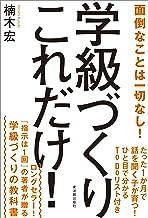 表紙: 学級づくりこれだけ!   楠木 宏