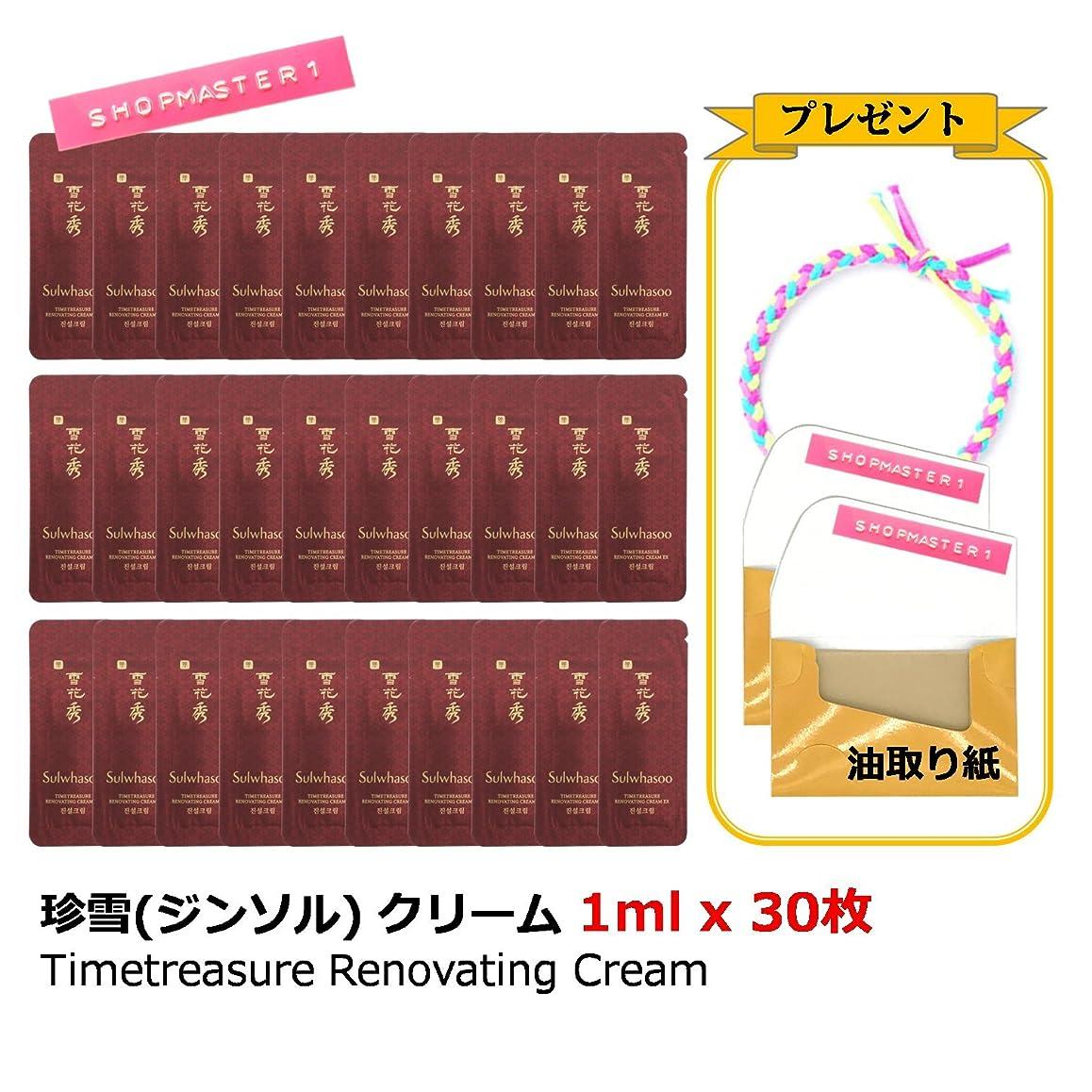 家主高さ着実に【Sulwhasoo ソルファス】珍雪(ジンソル) クリーム 1ml x 30枚 Timetreasure Renovating Cream/プレゼント 油取り紙 2個(30枚ずつ)、ヘアタイ/海外直配送