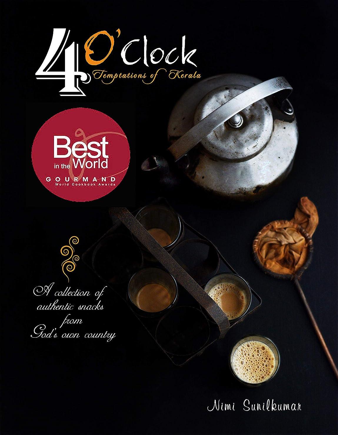 秘密の雑多な意気揚々4 o'clock temptations of Kerala: A collection of authentic snacks from God's own country (English Edition)