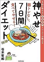表紙: 予約の取れない女性専門トレーナーが教える 筋トレなし、食べてやせる!神やせ7日間ダイエット   石本 哲郎
