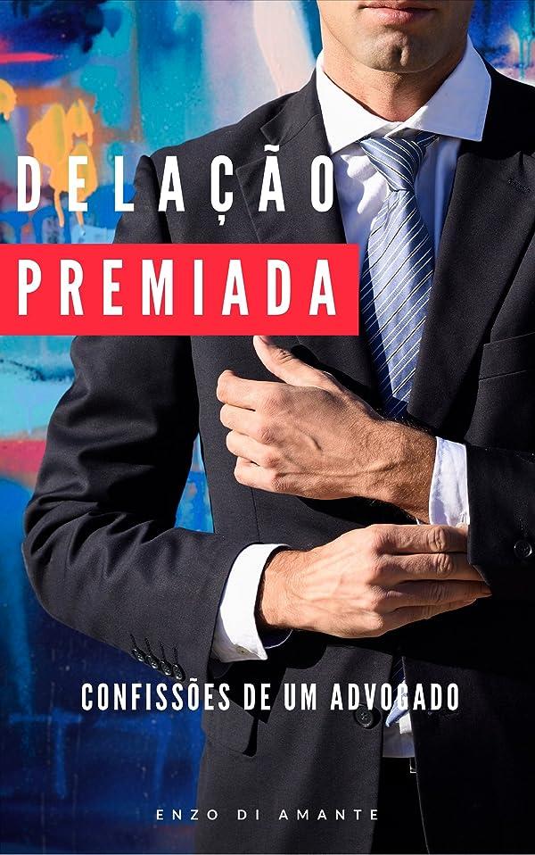 以内に舞い上がる効率Dela??o Premiada: Confiss?es de um advogado (Portuguese Edition)