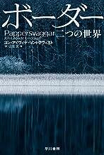 表紙: ボーダー 二つの世界 (ハヤカワ文庫NV)   ヨン アイヴィデ リンドクヴィスト