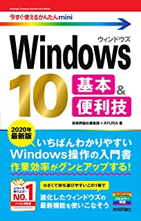 今すぐ使えるかんたんmini Windows 10 基本&便利技[2020年最新版]
