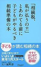 表紙: 「相続税、私が払うの?!」とあわてる前に子どもがやるべき相続準備の本 | 五十嵐明彦