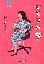 表紙: ひとりの女 (集英社文庫) | 群ようこ