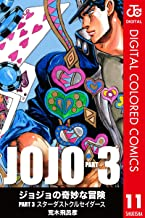 表紙: ジョジョの奇妙な冒険 第3部 カラー版 11 (ジャンプコミックスDIGITAL)   荒木飛呂彦
