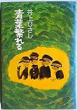 青葉繁れる (1973年)