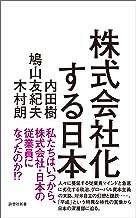 表紙: 株式会社化する日本 (詩想社新書)   鳩山友紀夫