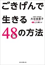 表紙: ごきげんで生きる48の方法 | 大谷由里子