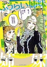表紙: ふうらい姉妹 第1巻 (HARTA COMIX) | 長崎 ライチ