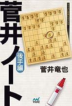表紙: 菅井ノート 後手編 (マイナビ将棋BOOKS) | 菅井 竜也