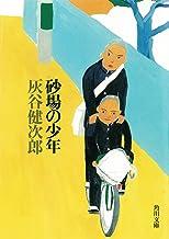表紙: 砂場の少年 (角川文庫) | 灰谷 健次郎