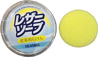 コロンブス COLUMBUS レザーソープ