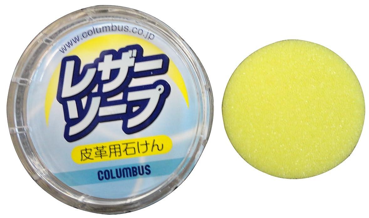 死の顎完全に乾く汚染コロンブス COLUMBUS レザーソープ
