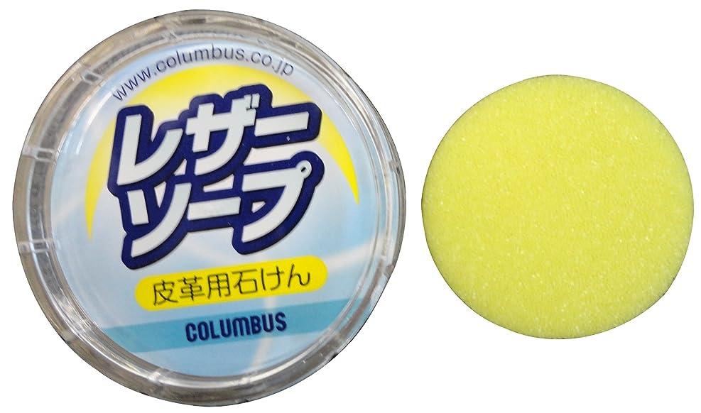 撤退私たちのものまっすぐにするコロンブス COLUMBUS レザーソープ