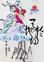天地輪回: 9780463517826 (Traditional Chinese Edition)