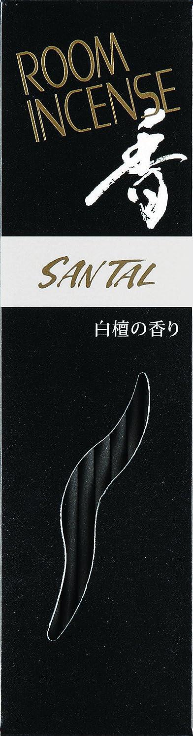 亡命暴君女性玉初堂のお香 ルームインセンス 香 サンタール スティック型 #5553