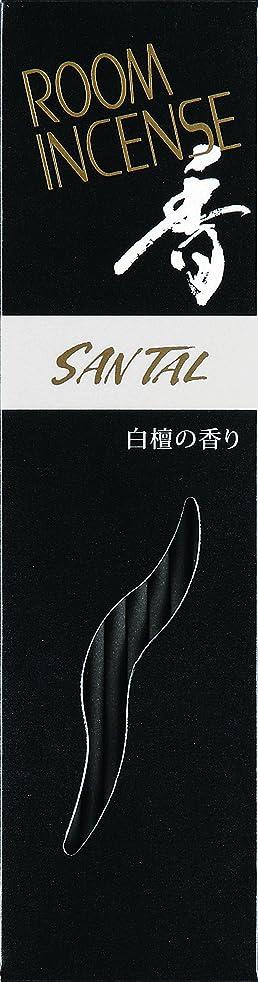 プロペラ悪党兄玉初堂のお香 ルームインセンス 香 サンタール スティック型 #5553