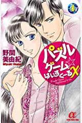パズルゲーム☆はいすくーる× 4 Kindle版