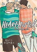 HEARTSTOPPER ハートストッパー2 (路草コミックス)