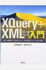 XQuery+XMLデータベース入門 DB2 9無償版で実感するXML DB用標準クエリー言語の基本 大型本