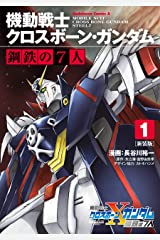 新装版 機動戦士クロスボーン・ガンダム 鋼鉄の7人(1) (角川コミックス・エース) Kindle版
