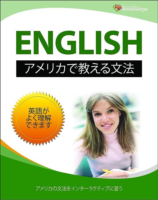 好意的喉頭ミスペンドアメリカの学校で教えている英語の文法 [オンラインコード]