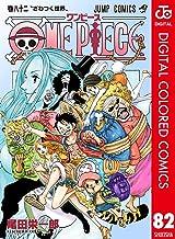 表紙: ONE PIECE カラー版 82 (ジャンプコミックスDIGITAL) | 尾田栄一郎
