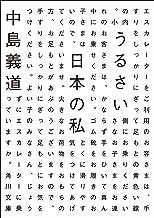 表紙: うるさい日本の私 (角川文庫)   中島 義道