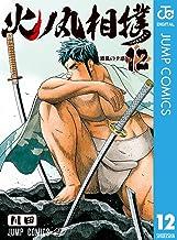 表紙: 火ノ丸相撲 12 (ジャンプコミックスDIGITAL) | 川田