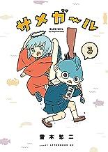 サメガール(3) (アフタヌーンコミックス)