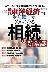 週刊東洋経済 2021/7/31号 Kindle版