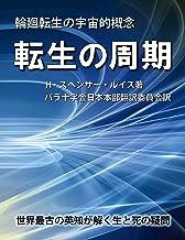 表紙: 転生の周期: 輪廻転生の宇宙的概念 バラ十字会日本本部AMORC叢書 | H・スペンサー・ルイス