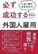 表紙: これ1冊でまるわかり!必ず成功する外国人雇用   濱川恭一