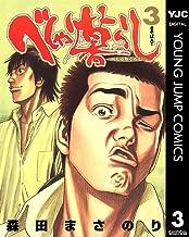 表紙: べしゃり暮らし 3 (ヤングジャンプコミックスDIGITAL) | 森田まさのり
