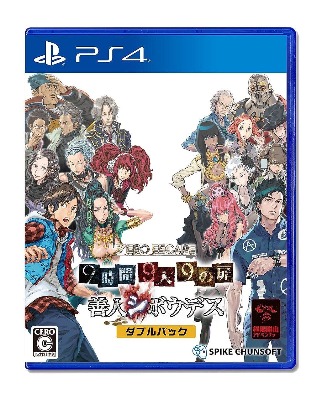 王族トロリーエレガント【PS4】ZERO ESCAPE 9時間9人9の扉 善人シボウデス ダブルパック