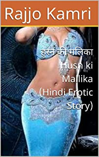 हुस्न की मलिका Husn ki Mallika (Hindi Erotic Story) (Hindi Edition)