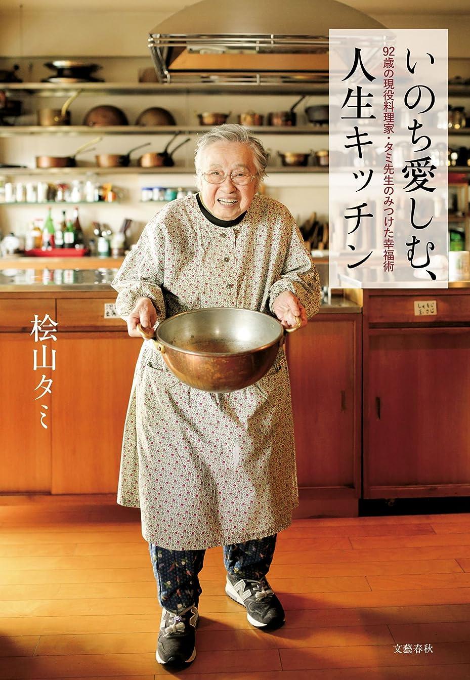 ショット派手プレゼントいのち愛しむ 人生キッチン 92歳の現役料理家?タミ先生のみつけた幸福術 (文春e-book)
