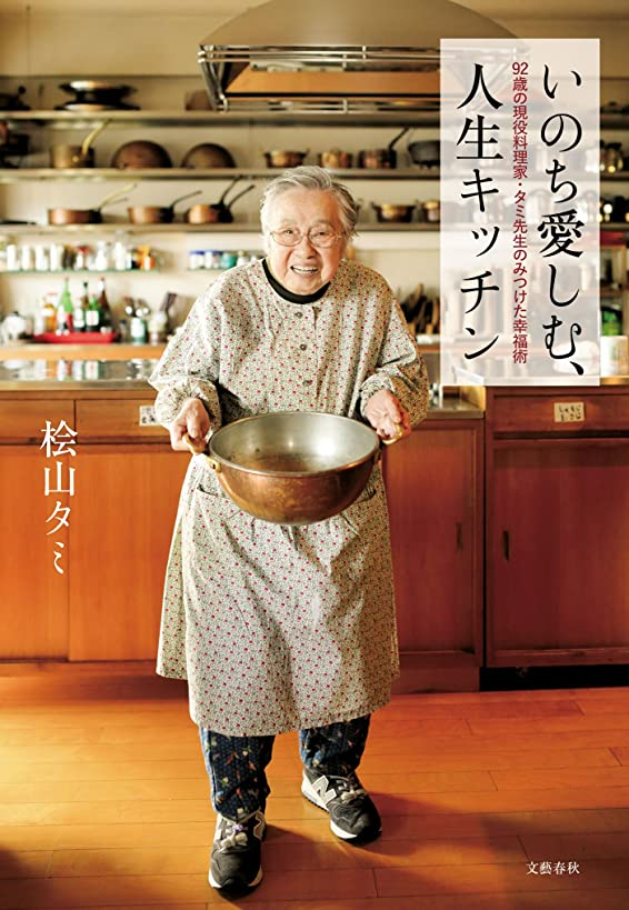 便益見えない塩いのち愛しむ 人生キッチン 92歳の現役料理家?タミ先生のみつけた幸福術 (文春e-book)