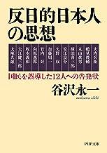 表紙: 反日的日本人の思想 国民を誤導した12人への告発状 (PHP文庫) | 谷沢 永一
