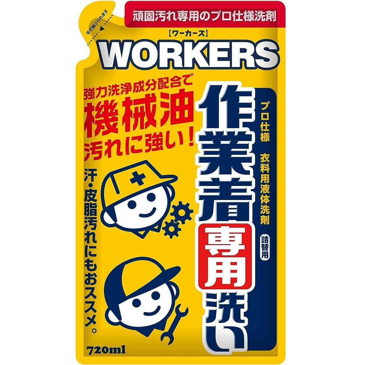 変化する故障少なくとも【まとめ買い】WORKERS 作業着液体洗剤 詰替 720ml ×2セット
