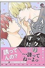 入室ノックは忘れずに 6 【電子限定かきおろし漫画付】 (GUSH COMICS) Kindle版