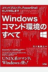 コマンドプロンプト、PowerShellそしてWSLまで Windows コマンド環境のすべて 単行本