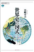 表紙: 世界史の図式 (講談社選書メチエ)   岩崎育夫